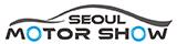 서울모터쇼(Seoul Motor Show)